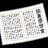 DENSO NaviCon(ナビコン)を使ってみる 感想編