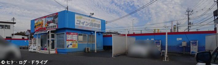 名古屋でおすすめの洗車場9選【セルフ・24時間】   …