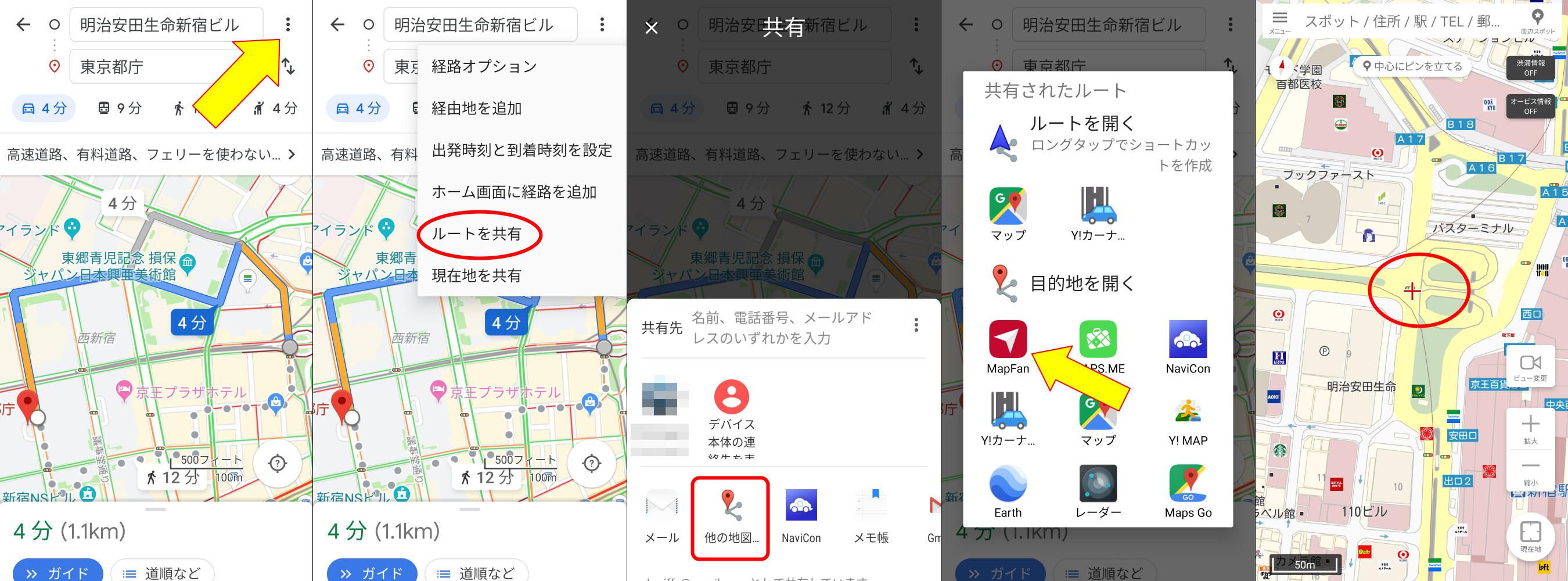 検索 マップ ファン ルート