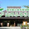 山のふるさと村 東京都立奥多摩湖畔公園