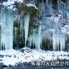 つちうちキャンプ場:三十槌の氷柱のご案内